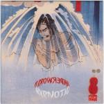 ghost hypnotic underworld 001