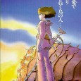 In Miyazaki's films, seriousness is paired with a lack of stridency. Environmental concerns are central to the plot in Nausicaa and Princess Mononoke (they are also the heart of Castle […]
